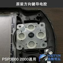 索尼PSP按键胶垫PSP3000方向键导电胶PSP2000十字键透明弹力胶片