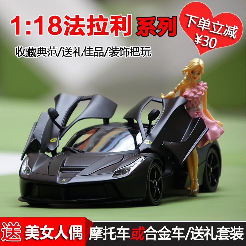 风火轮1:18法拉利车模拉法汽车模型仿真合金绝版跑车收藏摆件成人