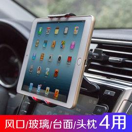 车载平板电脑支架出风口汽车中控后排苹果ipad华为m6多功能固定