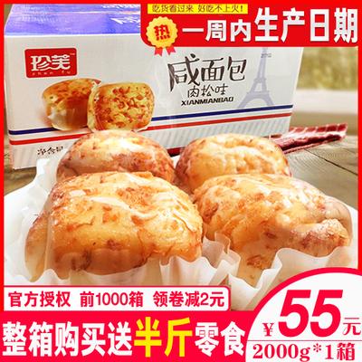 珍芙咸面包2千克整箱休闲零食早餐点心肉松味夹心软面包食品包邮