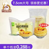 欧斯贝葡式蛋挞皮带锡底抹茶香葱酥皮套装组合家用蛋挞液烘焙原料