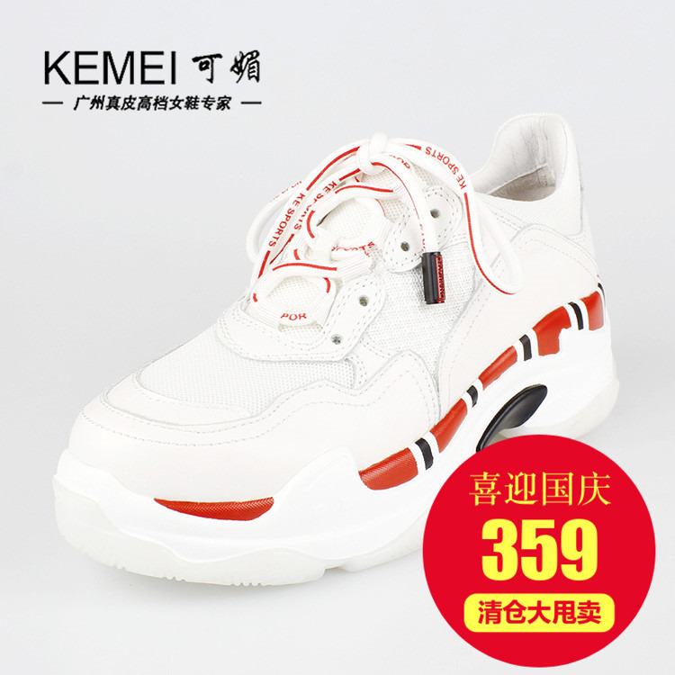 可媚正品2018春季新款休闲牛皮运动小白鞋KA8126-255