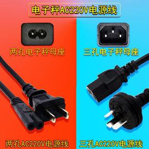 英展佰伦斯电子秤台称充电线音箱台灯2两孔电脑3三孔AC220V电源线