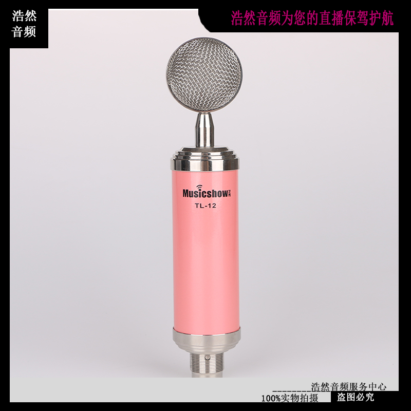 Yixiu tl-12 small milk bottle condenser microphone pure positive large diaphragm high quality delivery cantilever package parcel debugging