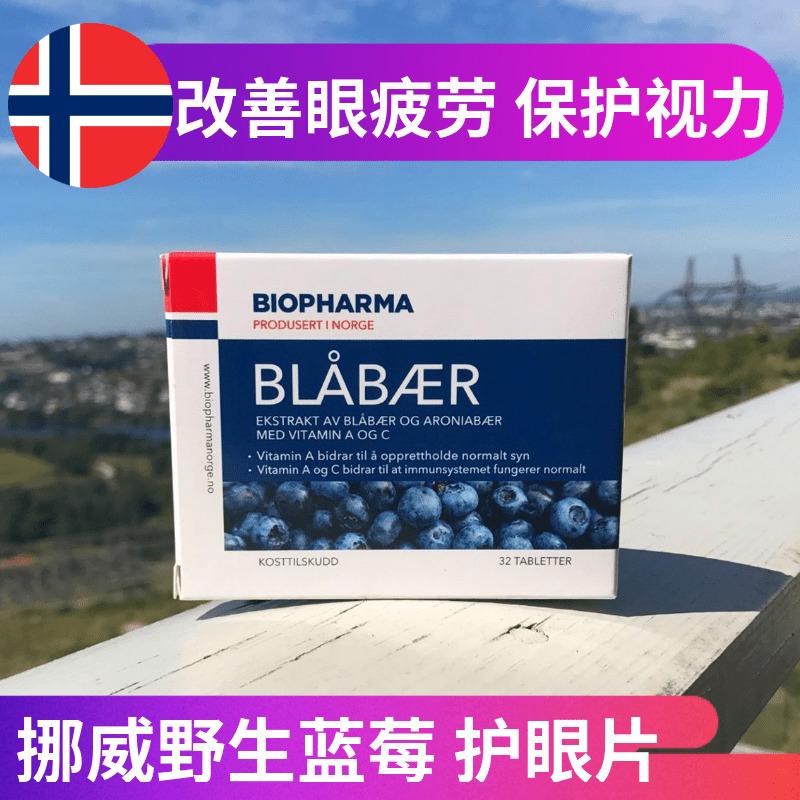 Норвежская BP Nordic Bilberry синий Малиновые таблетки / Антоцианы Biopharma Student Adult детские Молочная защитная пленка для глаз