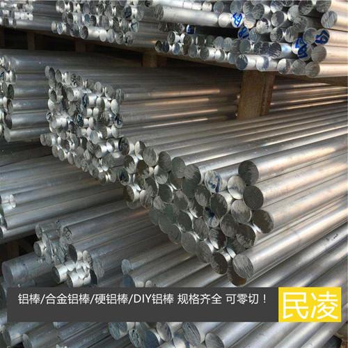 6061铝棒 铝圆棒 实心铝棒 硬铝棒 铝棒材 合金铝棒 长度任切
