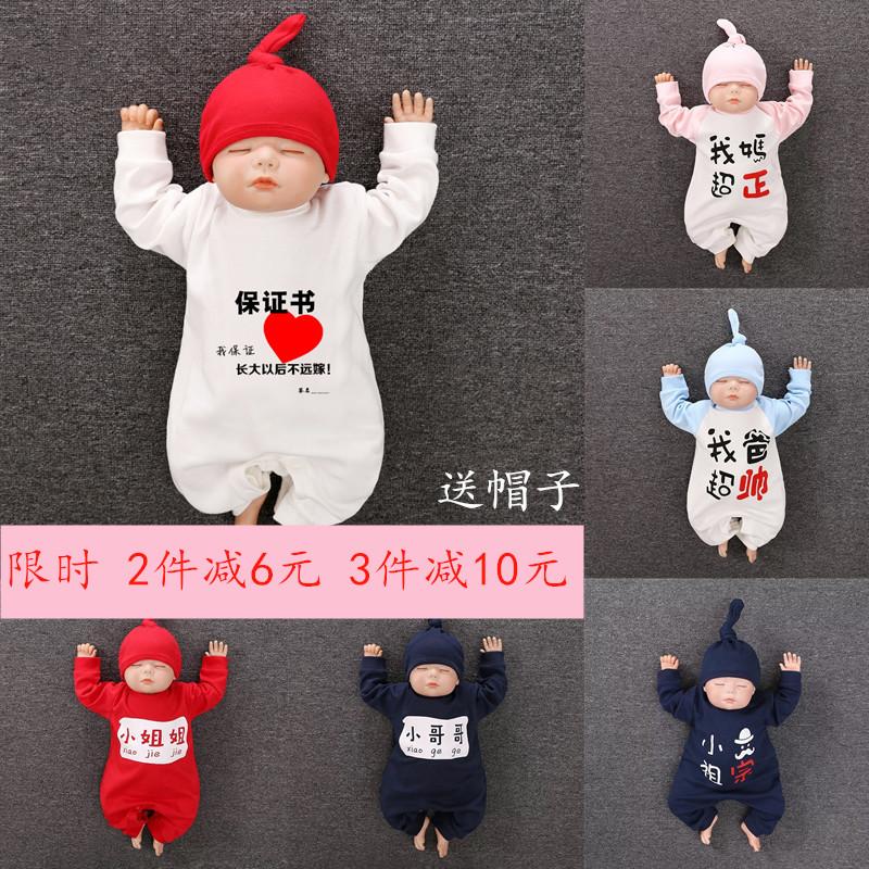 婴儿连体衣服春秋季女宝宝哈衣0-纯棉6长袖1岁男新生儿3个月夏装910月10日最新优惠