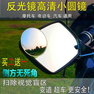 高清无边小圆镜盲点镜广角镜 DL250黄龙300摩托电动车后视辅助镜