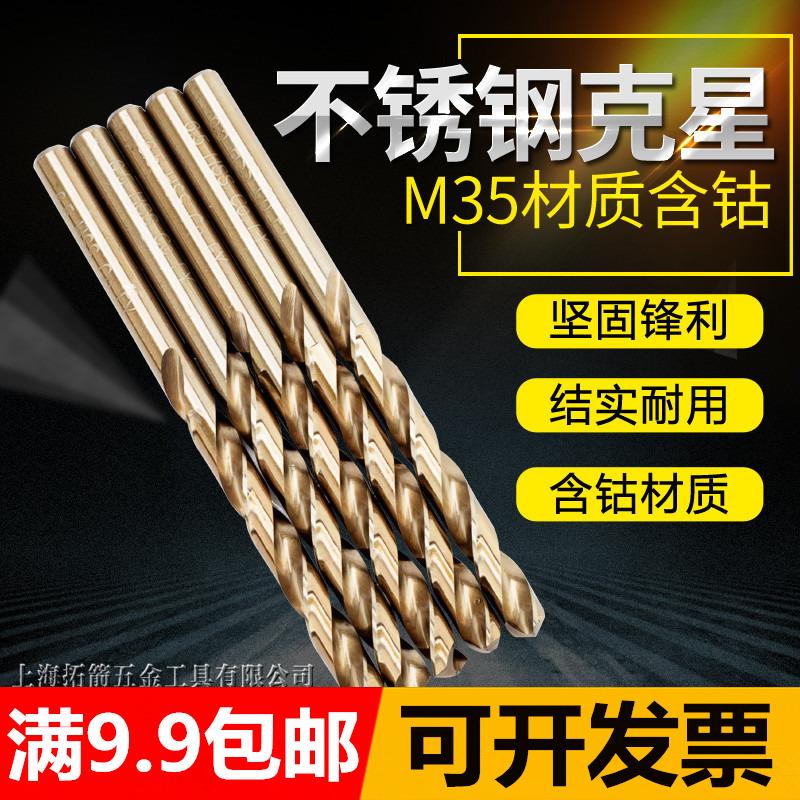 飞鹰M35全磨含钴麻花钻头 不锈钢专用钻头金属钢板铁皮扩孔器钻头