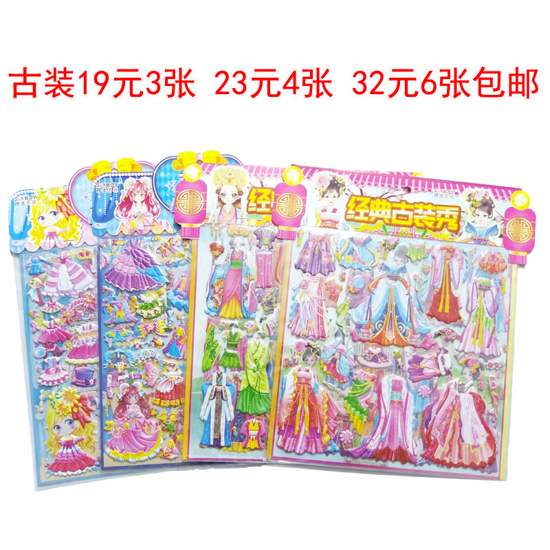 Girls stickers dressing show dressing bubble stickers costume Prince Princess award beautiful girl fairy stickers