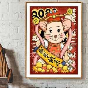 2020鼠年新年快乐diy满钻钻石画家用印花十字绣套件老鼠十二生肖
