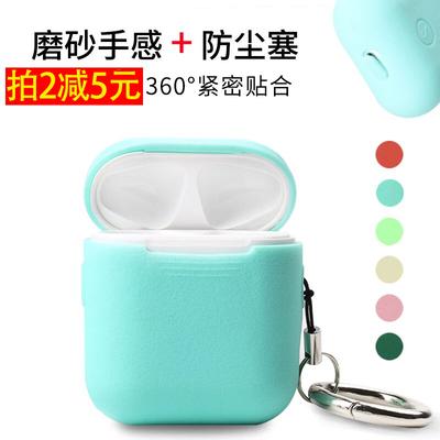 适用Airpods保护套苹果无线蓝牙耳机盒防尘套防丢硅胶壳可水洗个性 SIKAI 多彩配件潮