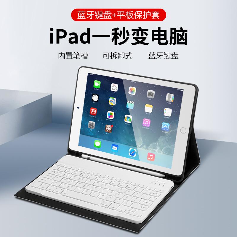 苹果2019新款ipad保护套蓝牙键盘Pro11/12.9/10.5/9.7寸10.2平板7网红air4代5平板Air2硅胶软壳鼠标带笔槽