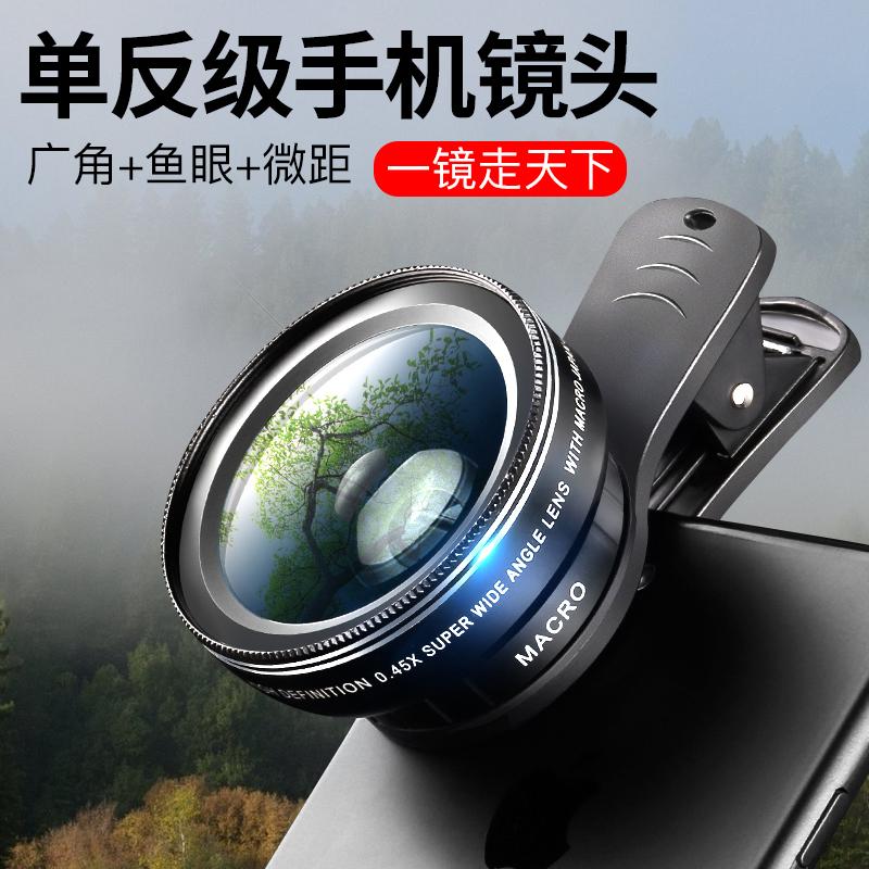 小天广角单反级手机镜头通用外置直播拍照摄像头微距苹果镜头套装