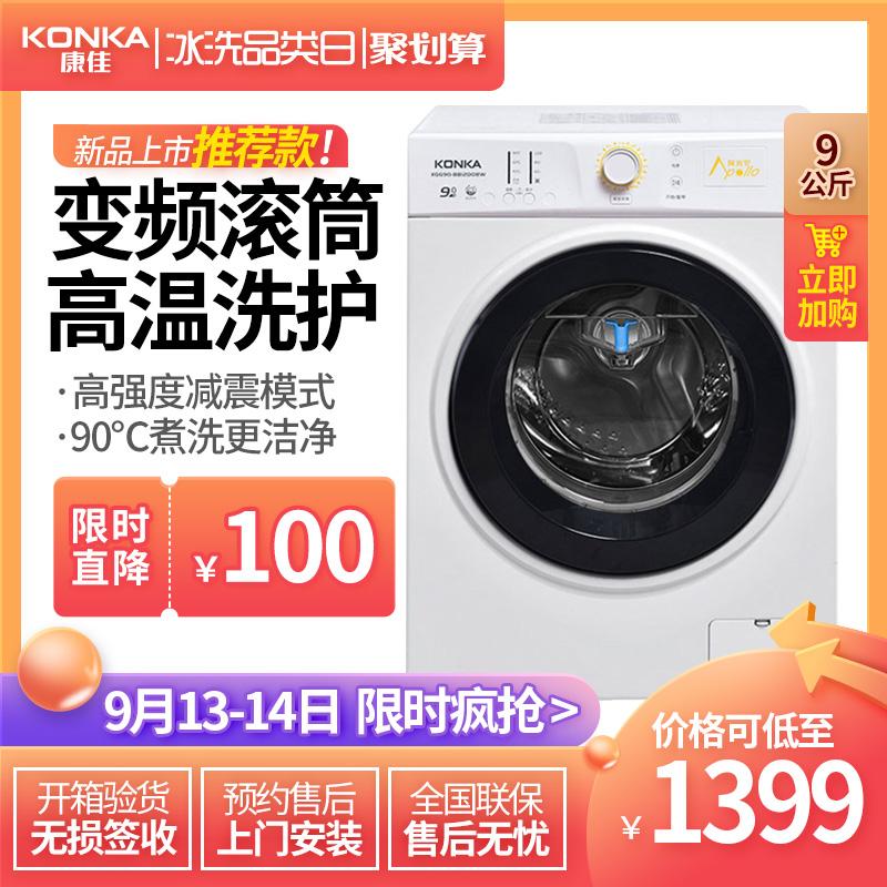 康佳XQG90-BB12D08W 9公斤kg全自动变频滚筒洗衣机家用大容量静音