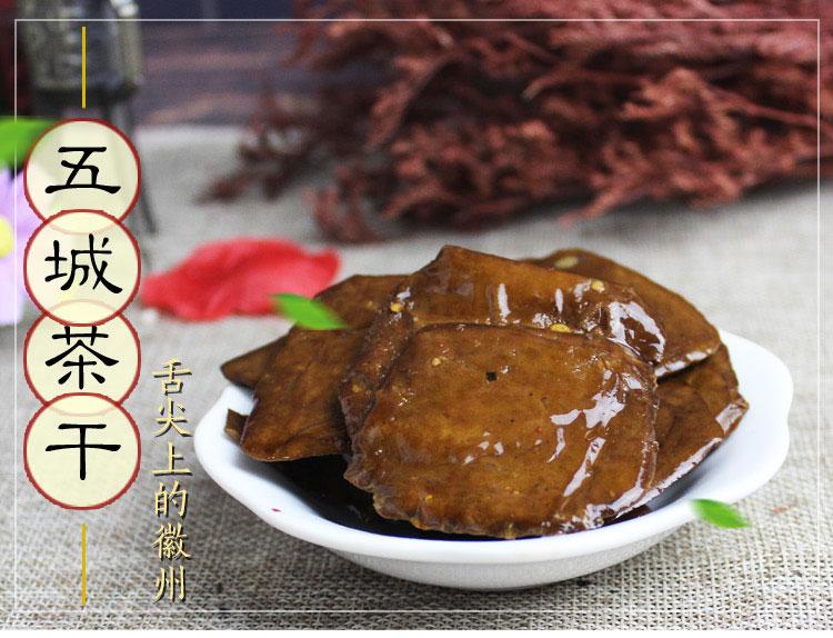 正宗五城芳嫂茶干35gX20袋 手工豆腐干五香麻辣零食小吃黄山特产