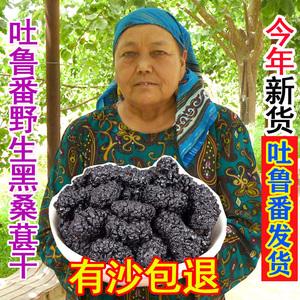 吐鲁番野生桑葚干黑桑椹500g散装特级无沙新疆干果免洗即食大颗粒