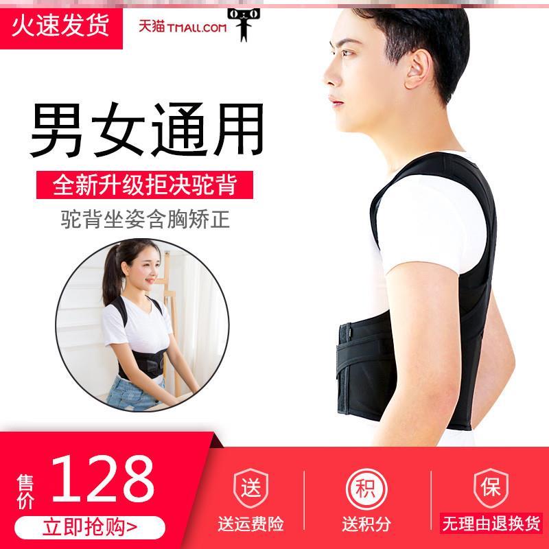128.00元包邮驼背矫正带器男女成年隐形肩膀儿童
