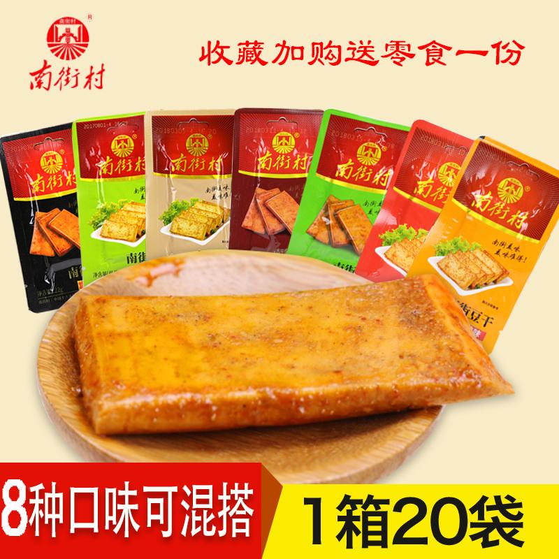 河南南街村新品手撕豆干素肉豆腐干多种口味麻辣休闲零食小吃包邮