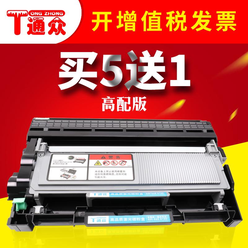 通众适用富士施乐M228b粉盒M228z M268z M268dw M228db M228fb P228b打印机P228db硒鼓P268b墨盒P268dw