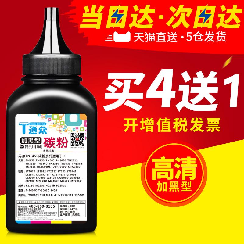 通众适用富士施乐P235d碳粉P225db P225d M225dw P235db M225z M235z P265DW M235dw P275dw打印机粉盒墨粉