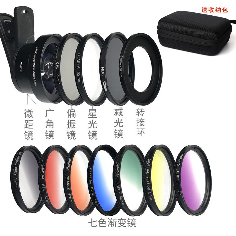 手机无畸变广角微距镜头CPL偏振减光渐变滤镜星光苹果摄像头套装