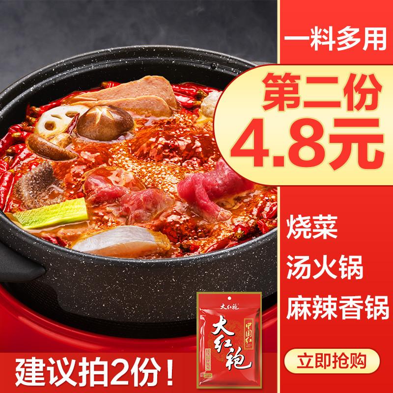 【第二份4.8元】大红袍火锅底料中国红150g麻辣烫牛油火锅重庆