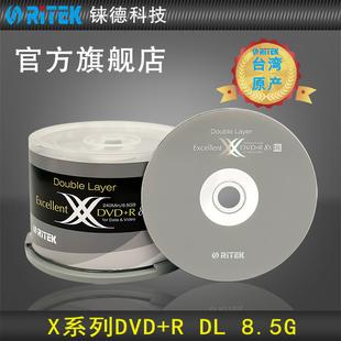 光碟 大容量 DVD 50片 空白光盘 刻录盘 RITEK 8速8.5G 桶装 铼德