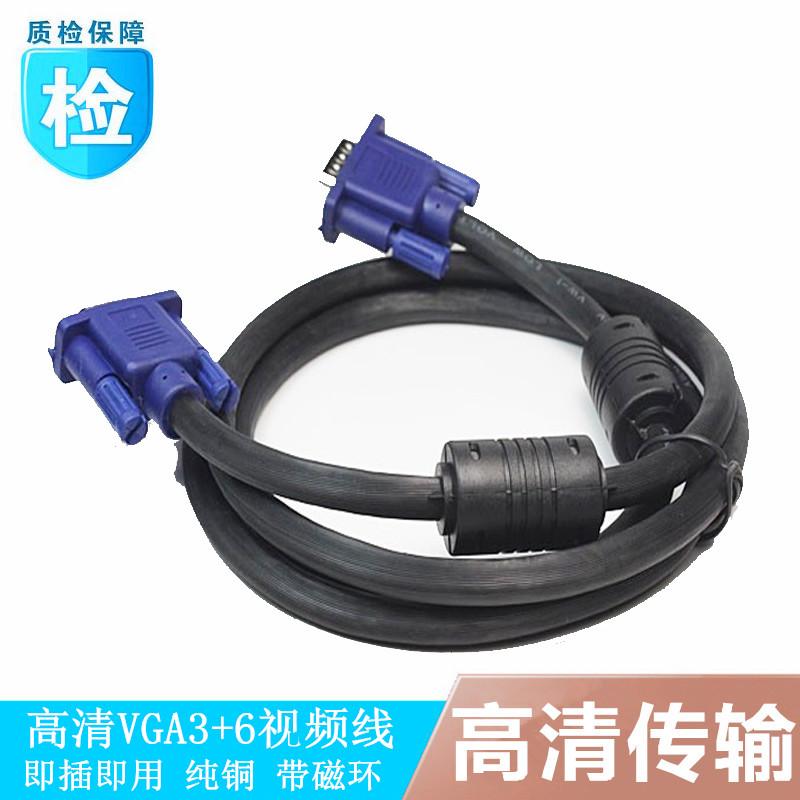 高品质VGA视频线3+6纯铜带磁环监控主机电脑投影仪显示器连接线