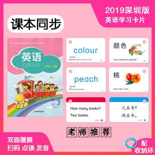 2016年新版深圳牛津英语二年级卡片