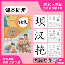 2020人教编版三年级上册无图识字卡片小学生语文课本教材同步生字