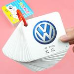 汽车标志卡片大全儿童认识名车品牌车标标识挂图早教玩具车标卡片