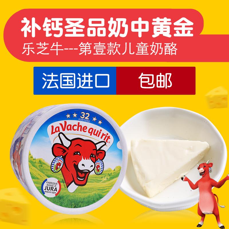 法国乐芝牛儿童宝宝婴儿奶酪无盐进口芝士无添加剂8个月补钙辅食