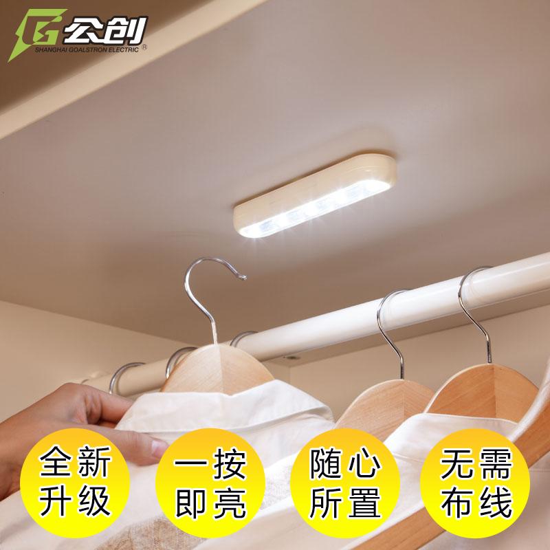 衣柜灯衣橱橱柜底开关手压床头卧室壁橱灯创意节能led书柜小夜灯