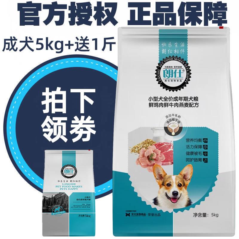 朗仕狗粮5kg泰迪博美雪纳瑞比熊专用美毛去泪痕小型犬成年通用型优惠券