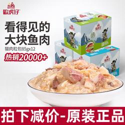 欢虎仔妙鲜三文鱼海洋鱼猫零食肉粒包湿猫粮罐头成猫幼猫湿粮12袋