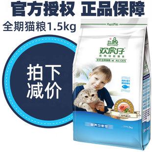 欢虎仔三文鱼味真鱼肉颗粒幼猫成猫粮全阶猫粮猫咪粮1.5kg