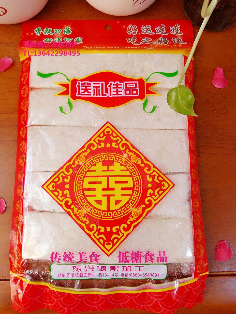 潮汕特产 普宁揭西特产 南糖米润 花生芝麻糖 米润 茶点 休闲食品