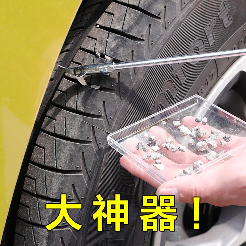 汽车轮胎清石钩勾石子清理工具多功能器去除小石头挑抠挖剔钩车胎