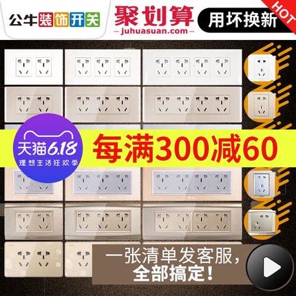 公牛118型开关插座家用厨房墙壁6六20九孔9孔十二孔12孔面板多孔