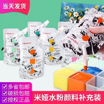 米娅果冻水粉颜料补充包袋装56色米亚一方原颜单个cc怪诞系套装100ML80ml90ml42色35色可替换罐装白色5袋包邮