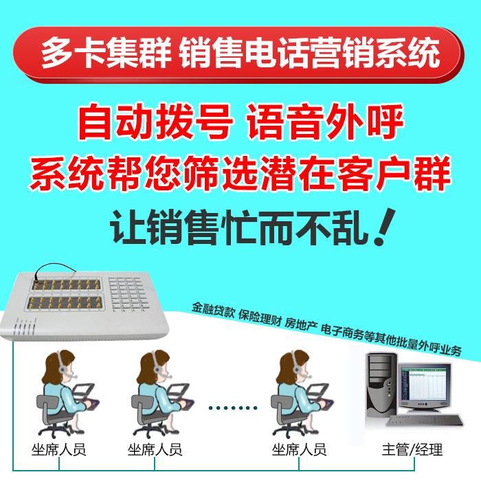 电话营销神器 自动语音外呼拨号 销售订单管理 录音统计 电销系统