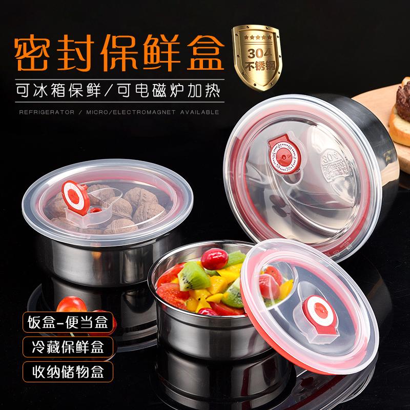 304不锈钢保鲜碗圆形带盖密封罐