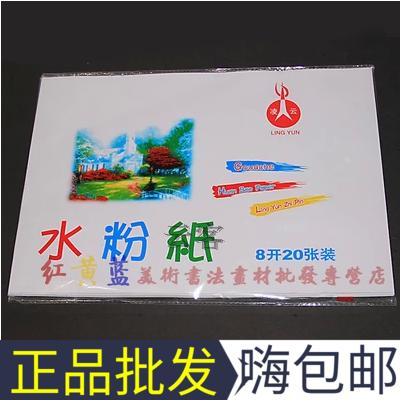 水粉纸4开凌云木浆纸 8k绘画儿童小学生成人美术文具用品批发免邮