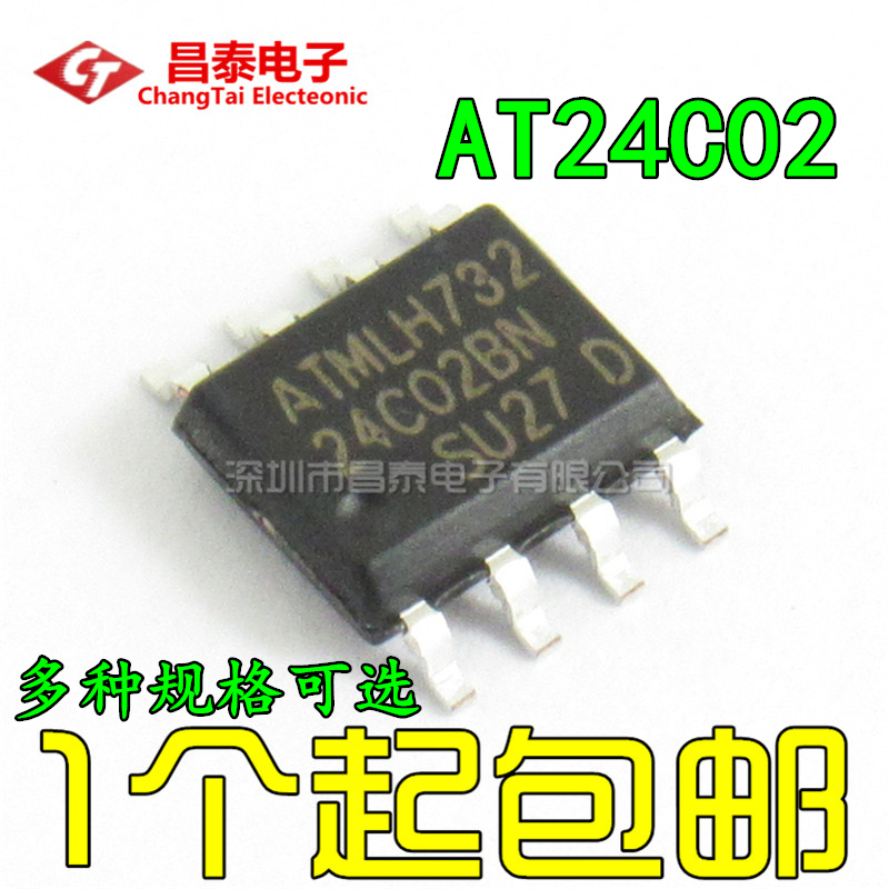 贴片SOP8 AT24C02 AT24C02BN-SH-T AT24C02N 管装55元 盘装63元1K