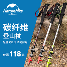 NH Climbing Stick Carbon ultra-light telescopic outdoor multi-functional carbon fiber folding Climbing Stick anti-skid head equipment walking stick