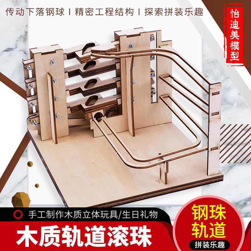 怡迪美木质立体拼图3d模型益智玩具满56.00元可用1元优惠券