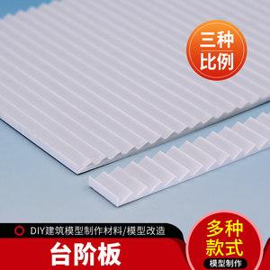 DIY模型板材建筑材料光泽度俱佳A5大小ABS台阶板塑料板模型改造板
