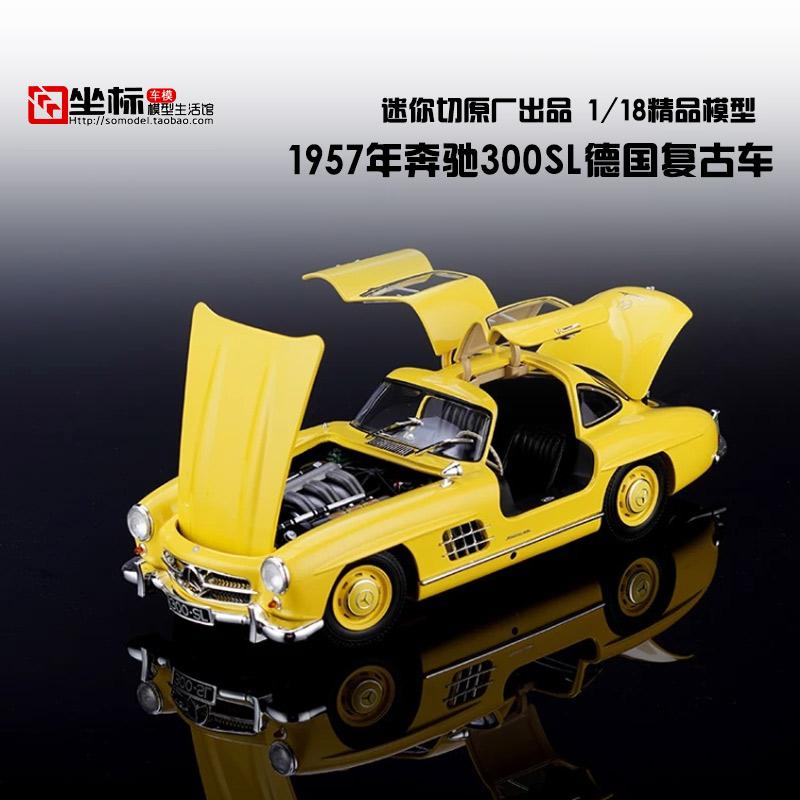 奔驰300SL车模1:18迷你切限量版1957年奔驰300 W118合金汽车模型