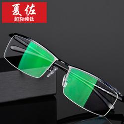 超轻商务纯钛眼镜框架男配有度数光学近视半框眉线框变色眼镜8218